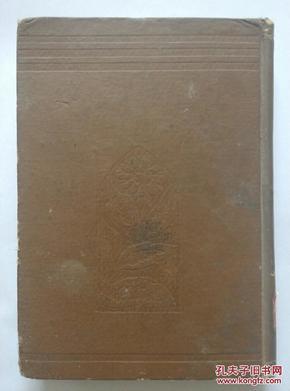新著中国文学史--1932年4月初版.精装本