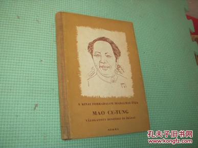 封大幅毛像《毛泽东著作选集1939-1949年》硬精装匈牙利文原版