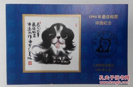 1994年最佳邮票评选纪念(狗)
