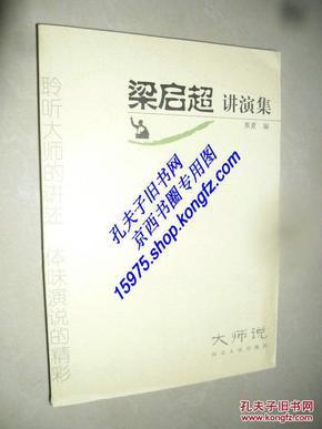 梁启超讲演集
