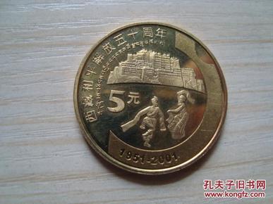 1951一2001西藏和平解放五十周年面值5元纪念币