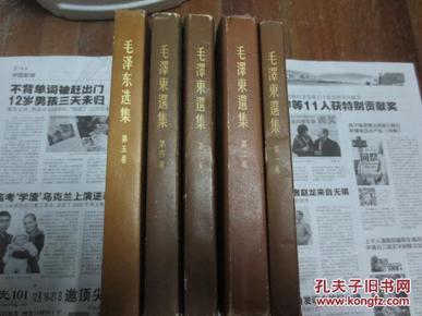..毛泽东选集大32k五卷全品好(第1卷--5卷 全部一版一印)j