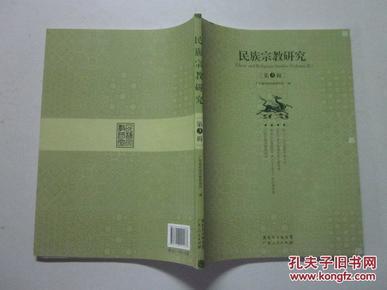 民族宗教研究 第3辑