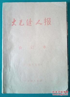 大无缝人 报1999年合订本。