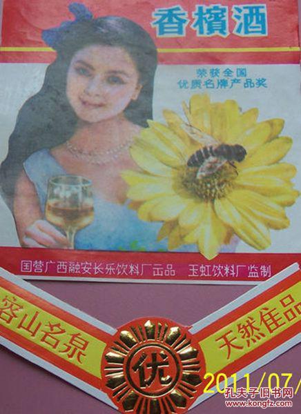 国营广西融安长乐饮料厂出品【香槟洒】80年代商标!!!少!