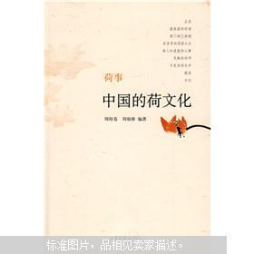 荷事:中国的荷文化