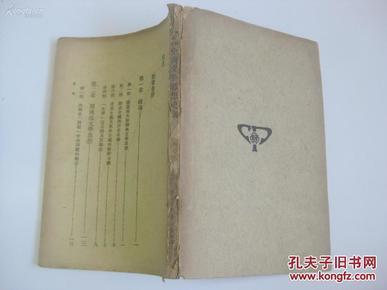 民国商务原版 中国文学思想史纲 1936年初版本 缺封面 32开平装