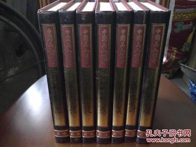中国美人传奇(共7册)