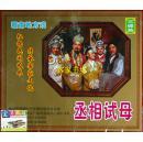 江西赣南客家采茶戏:《丞相试母》