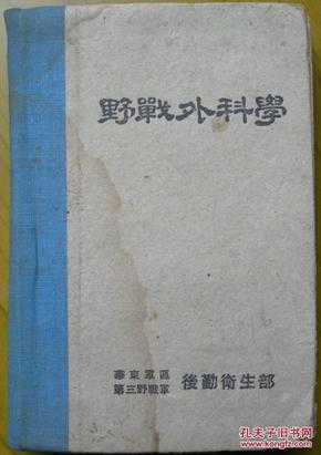 一九五零年《野战外科学》(尺寸长14.9*宽10.0*厚2.4厘米)白希清,病理学家。1930年毕业于奉天医科专门学校。序.