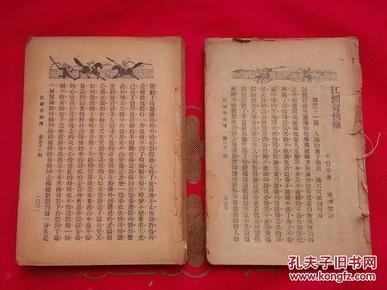 民国...经典武侠小说,.  平江不肖生著: 《江湖奇侠传》2本合让!