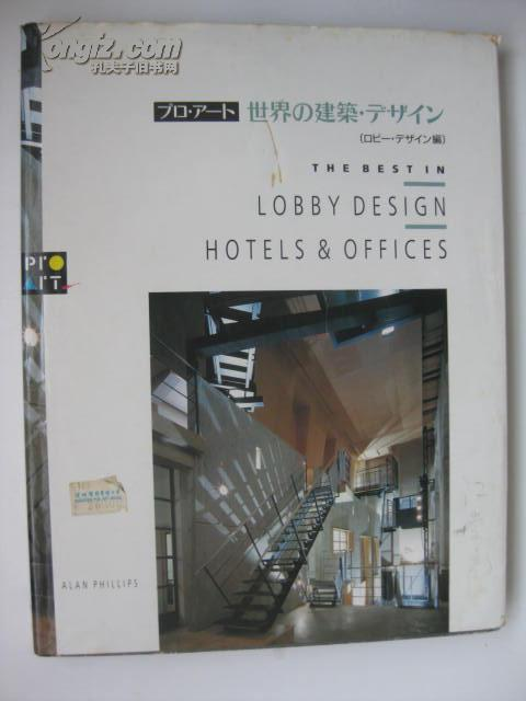 THE BEST IN LOBBY DESIGN HOTTLES & OFFICES( 精装16开铜牌彩印
