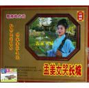 江西赣南客家采茶戏:《孟姜女哭长城》