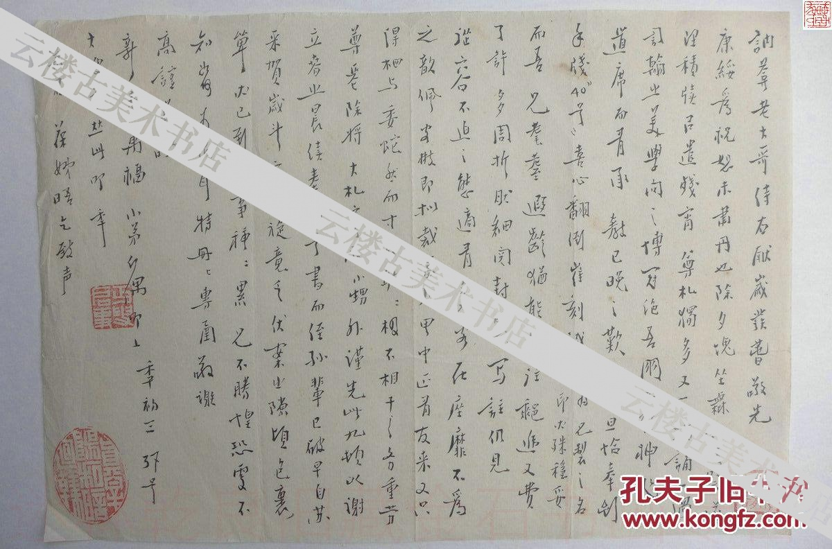 ◆◆印迷林乾良旧藏名家信札-  傅以绥之外孙  高络园从弟、著名文人书画家高仁偶       上款: 恽宝惠