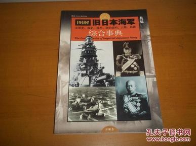 图解旧日本海军综合事典