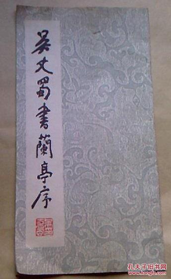 不妄不欺斋之一百四十五:学者、书家吴丈蜀签名钤印本《吴丈蜀书兰亭序》