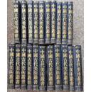 中国古代美术丛书(全21册) 精装本 为库存书籍,封面稍旧,内里完好。