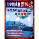中国尖端武器  新科技  2006年5月  中国海军陆军空军终极战力报告   有目录!