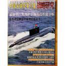 中国尖端军事力量战略研究   2007年6-7合刊  最新型江凯级护卫舰战技性能分析  等   有目录!