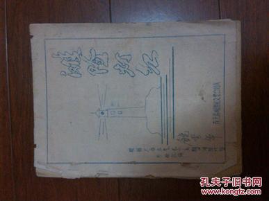 闽剧—滩险灯红【根据《广西文艺》1972年5期《滩险灯红》移植改编