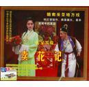 江西赣南客家采茶戏:《卖花记》