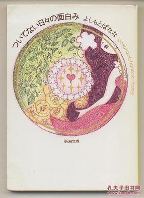日文原版 ついてない日々の面白み よしもとばなな 64开本 吉本芭娜娜 包邮局挂号印刷品 文库 日语  随笔 考えつづける日々の记录