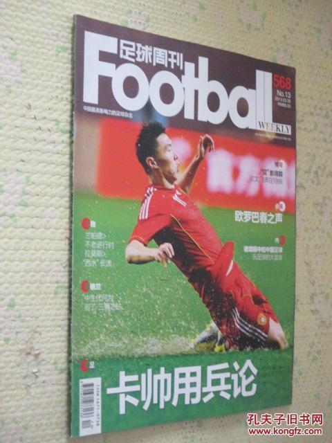 足球周刊  2013年第13期    卡帅用兵论