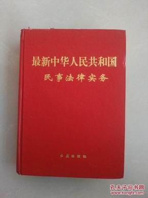最新中华人民共和国民事法律实务(此书是学习法律、研究、维权、法官律师等人员必备丛书)馆藏品