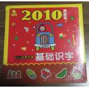 芒果街·幼儿启蒙视图基础识字:2010月历书【全新,塑封未拆】