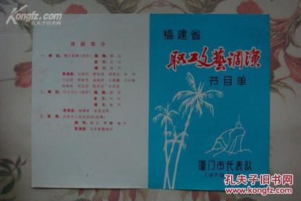 1979年福建省内各地职工文艺调演节目单4份【看书影及详细描述】