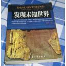 发现未知世界 全一册  内附十余幅考古照片 八五品 包邮挂