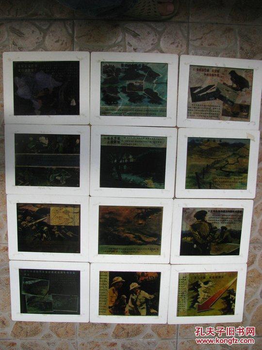 中越战争漫画幻灯片77张  尺寸20*15.5cm  (不含边框)