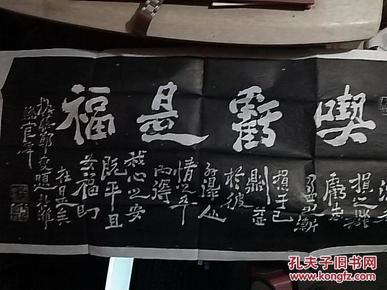 北京市门头沟区妙峰山乡南樱桃画厂印制 妙峰山石刻拓片 吃亏是福 、难得糊涂)、全两本合售