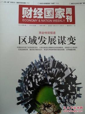 财经国家周刊(之二)