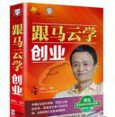 跟马云学创业 5盘DVD+学习卡