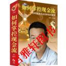 《如何掌控现金流》/史永翔 6盘DVD