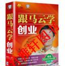 跟马云学创业 5DVD+送一张赢在中国学习卡
