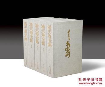 布面盒套精装《潘天寿全集》(全五卷)特大8K版孔网限量发售,全网最低价69折包邮