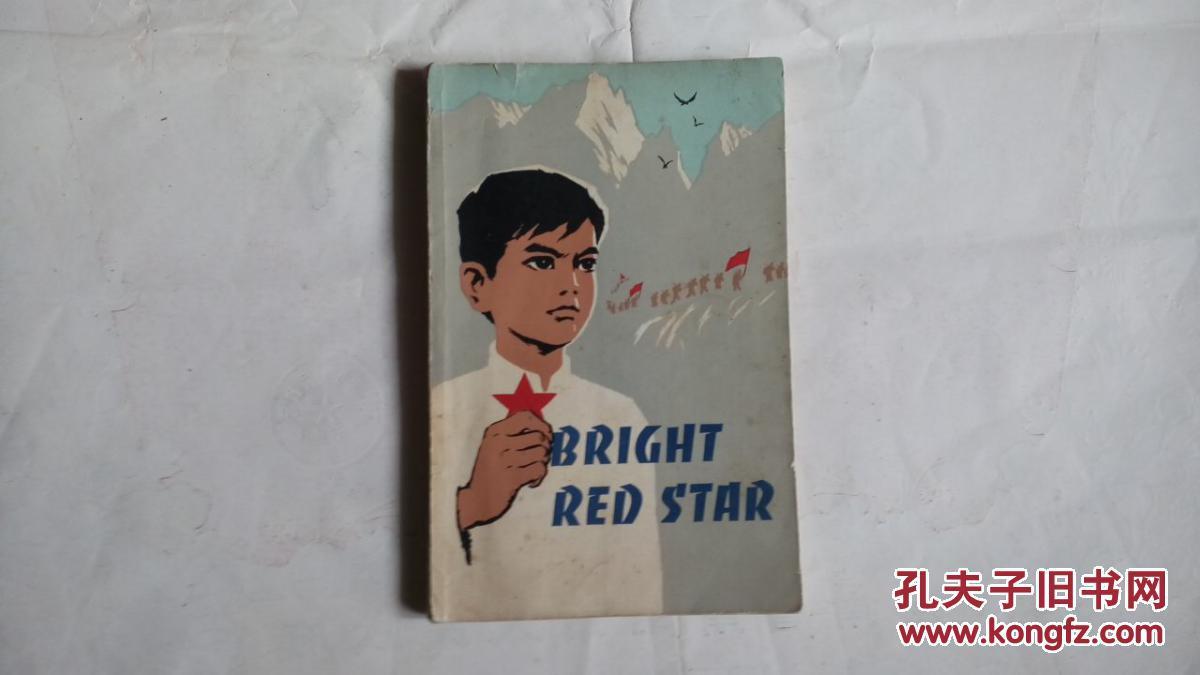 闪闪的红星【外文】