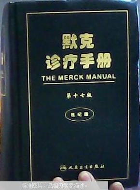 默克诊疗手册