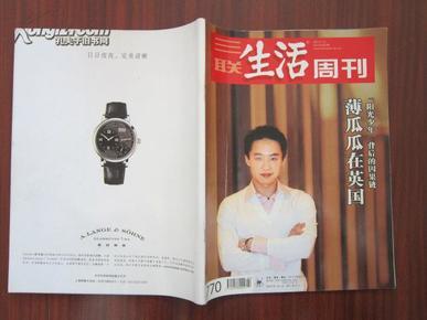 三联生活周刊  2014年第2期   总第770期