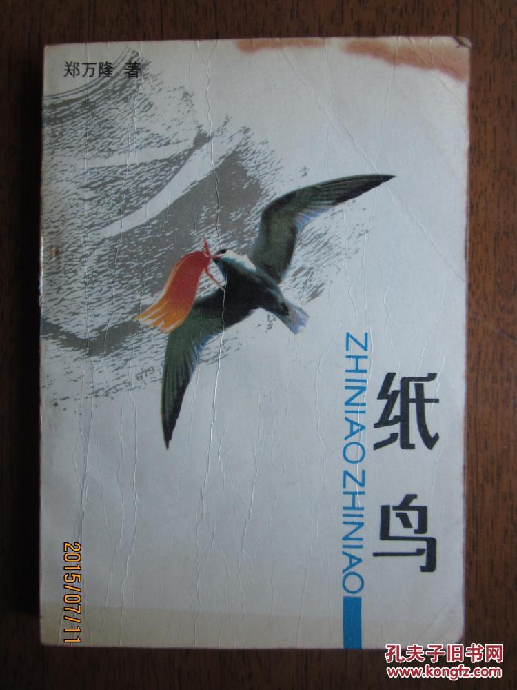 不妄不欺斋之一百六十一:郑万隆签名本《纸鸟》(孟繁华上款)