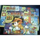 米老鼠 2006年(3.9.11.13.18.19.21.22)8本 加历险特刊 机灵鬼特刊两本10本合售