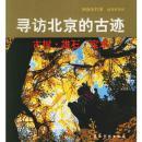 寻访北京的古迹:古树、雄石、宝水 9787508503820 (日)阿南史代(Anami,V.S.),赵菲菲  五洲传播出版社