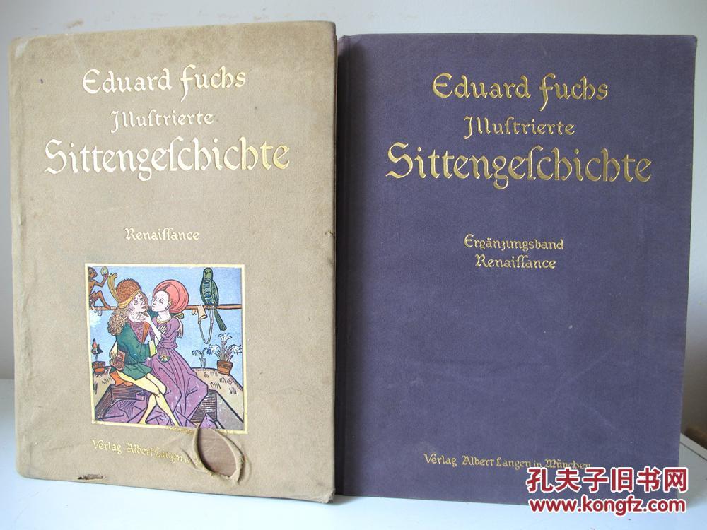 【包邮】原版艺术史名著插图本福克斯《欧洲风俗史/文艺复兴篇》二冊 Eduard Fuchs: Illustrierte Sittengeschichte. Renaissance/Ergänzungsband
