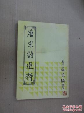 唐宋诗选粹【自印本】