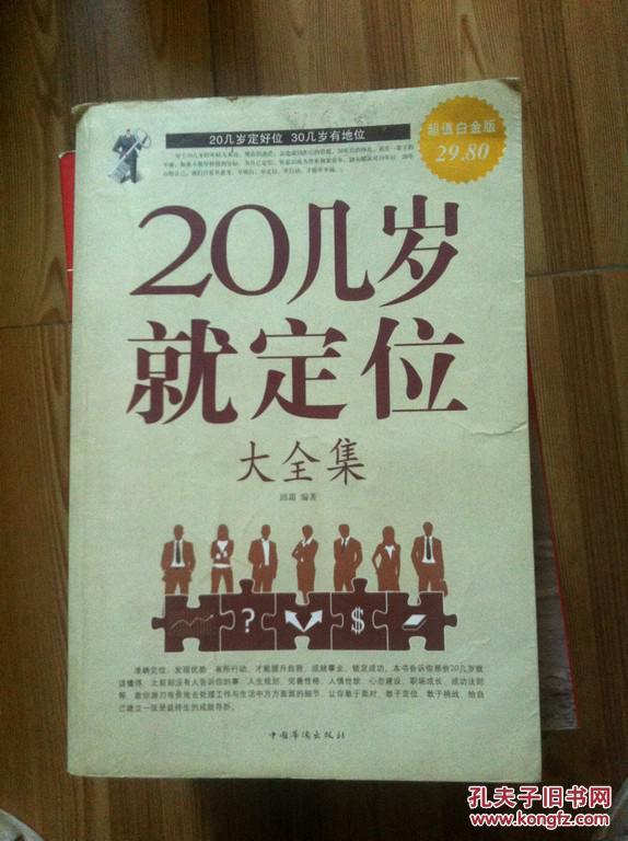 20几岁就定位大全集 邱霜编著 中国华侨出版社