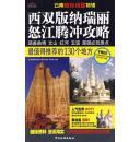 西双版纳、瑞丽、怒江、腾冲攻略 9787503238482 《西双版纳、瑞丽、怒江、腾冲攻略》编写组 中国旅游出版社