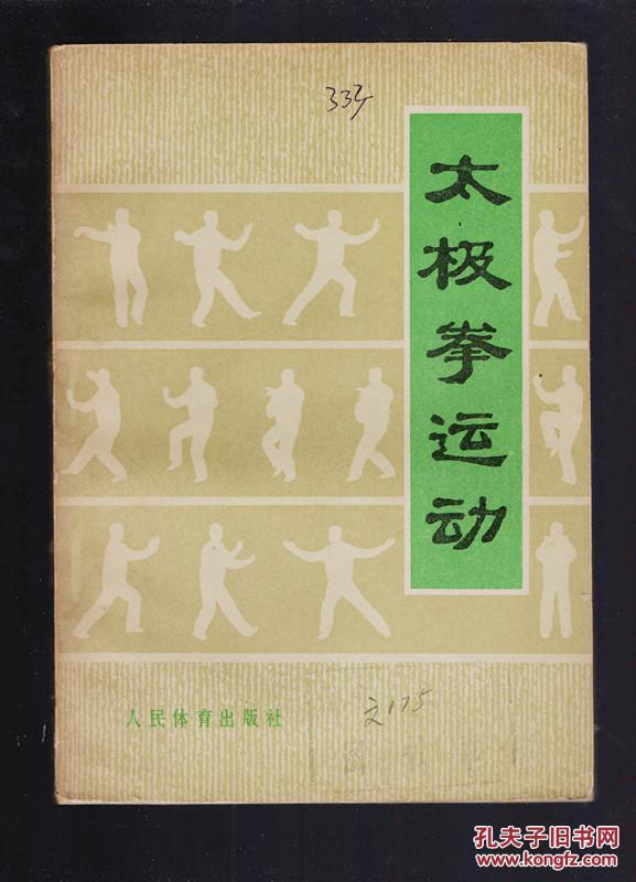 《太极拳运动》1962年