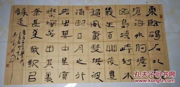 中国书法家协会会员、刘军八平尺展览作品 曹操 观沧海     【138×68厘米】
